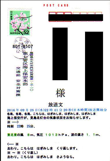 2016年9月29日受信 船舶気象通報局「はぎみしま」のQSLカード(受信確認証)