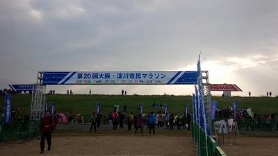 16_淀川市民マラソンスタートゲート