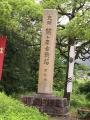 関ヶ原IMG_0069