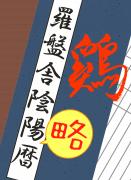 羅盤舎陰陽略暦2017_表紙
