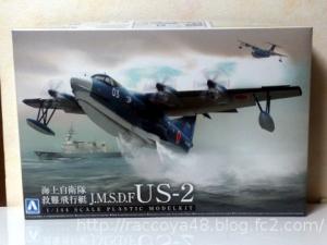 アオシマ US-2