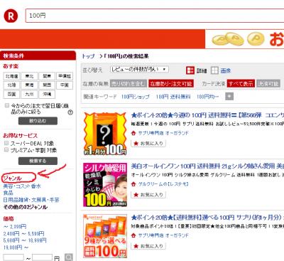 楽天100円探し方1