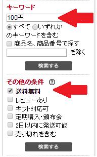楽天100円探し方2
