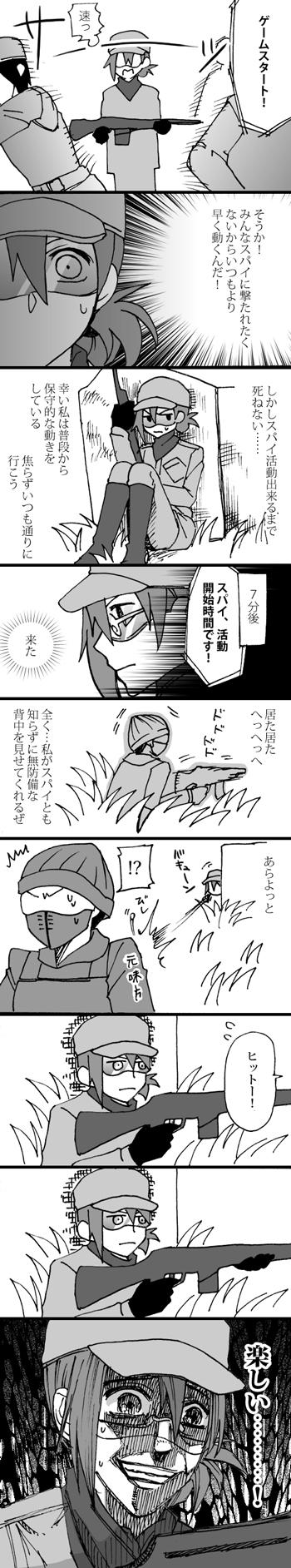 スパイ戦2