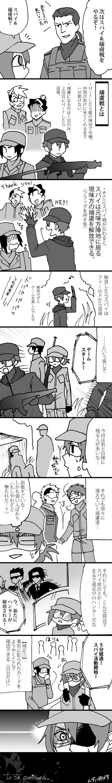 スパイ戦3