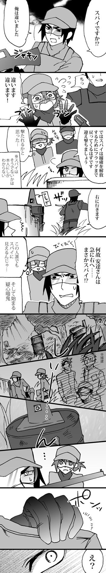 スパイ戦4