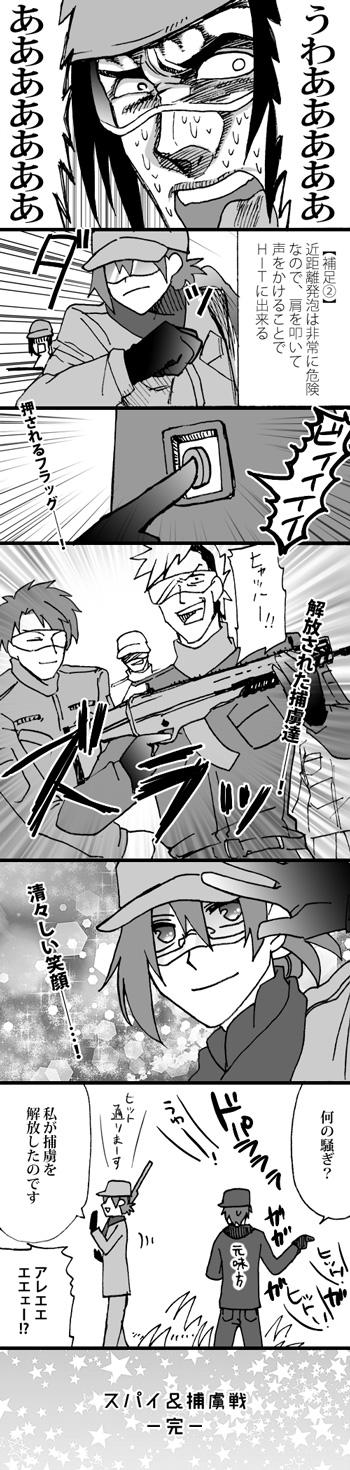 スパイ戦4_3