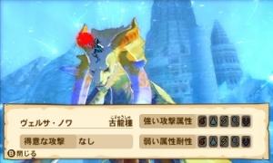 モンスターハンターストーリーズ466