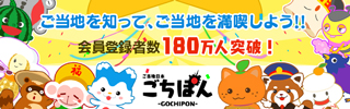 b-gochipon.jpg