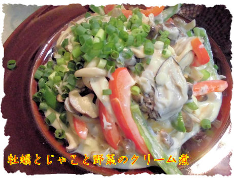 野菜のクリーム煮