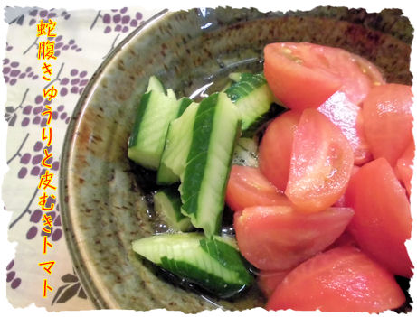 蛇腹きゅうりトマト