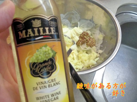 白ワインビネガー