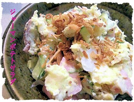 ジャーマポテトサラダ