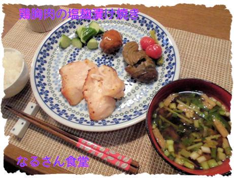 鶏胸肉定食