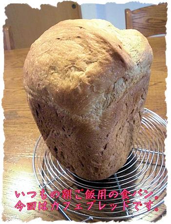 濃ー火鯵の食パン