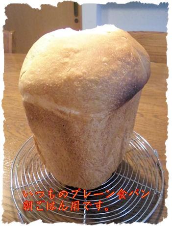 ホームベーカリ食パン