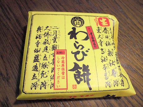 わらび餅パッケージ