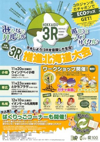 3R推進北海道大会