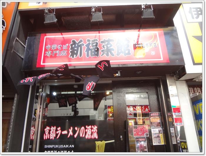 新福菜館DSC07733
