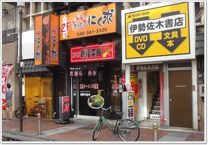 新福菜館DSC07742