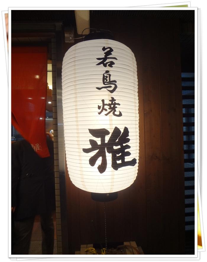 若鳥焼 雅DSC07748