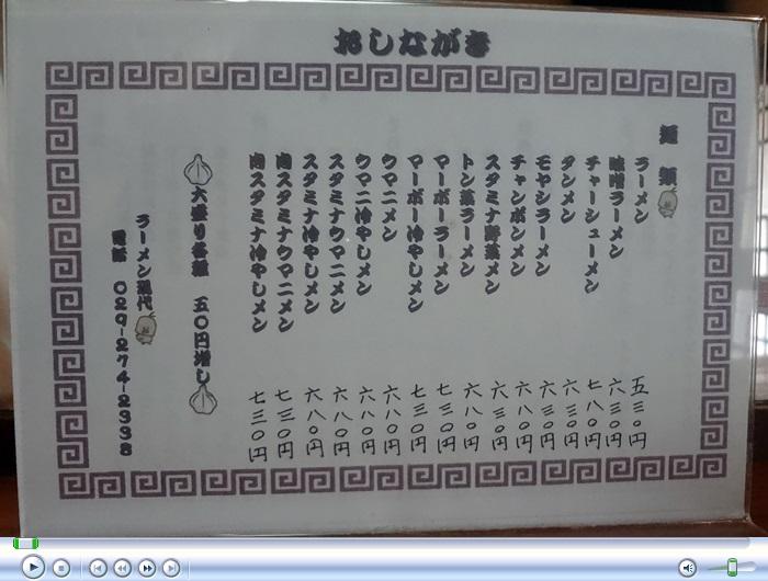 ラーメン現代DSC03689 (2)