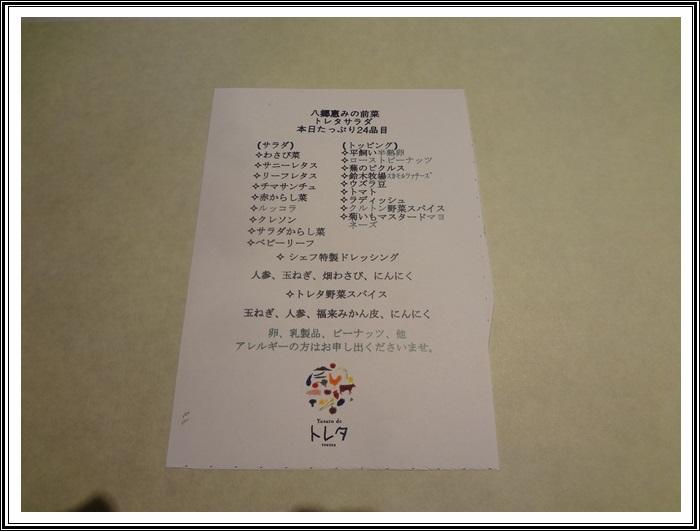 ヤサトデトレタ DSC08036