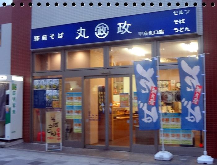 駅前そば丸政DSC08072