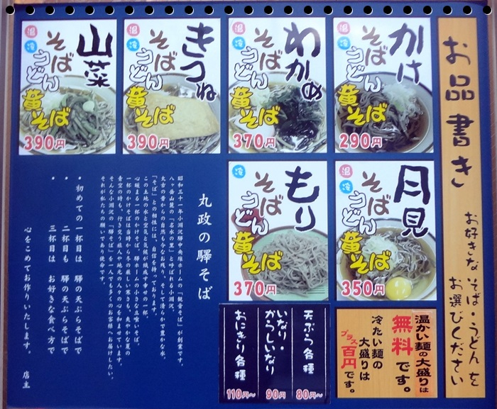 駅前そば丸政DSC08073
