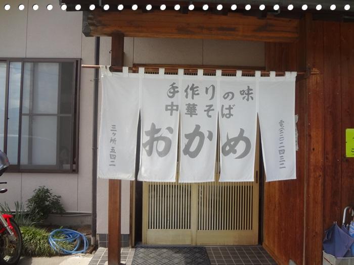 中華そばおかめDSC08089