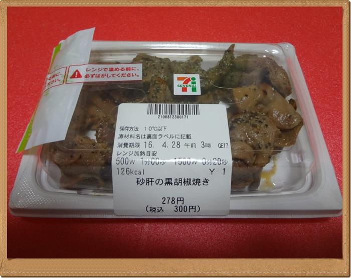 砂肝黒胡椒焼きDSC08108