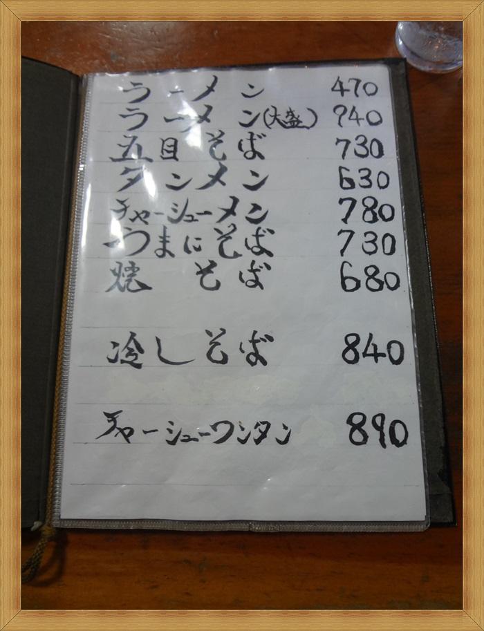 ぼんち食堂DSC07524