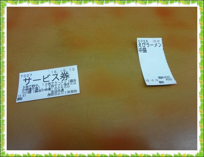 山岡家 DSC08129