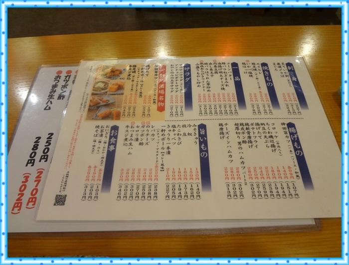 一軒め酒場@新宿DSC08151