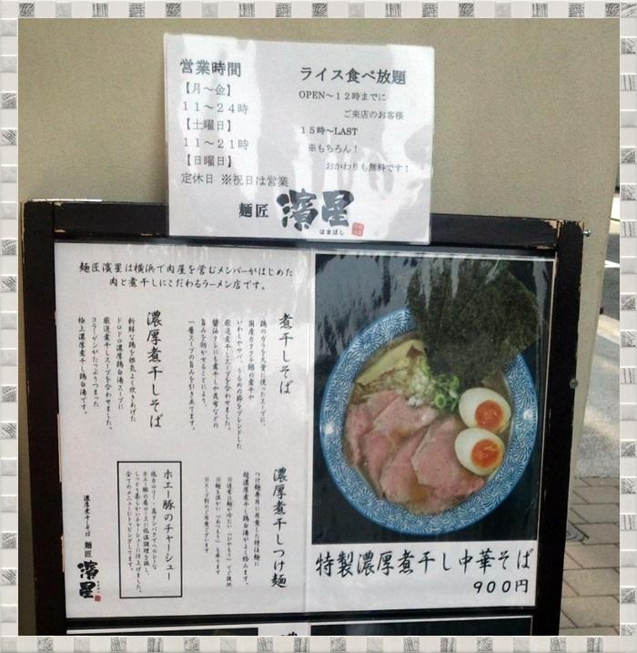 麺匠濱星160519_115750 - コピー