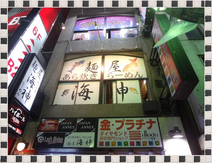 麺屋海神@新宿DSC08162
