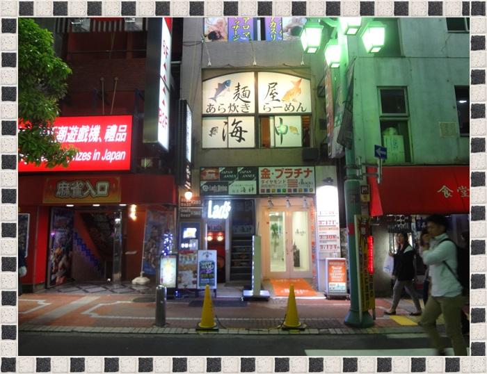 麺屋海神@新宿DSC08163