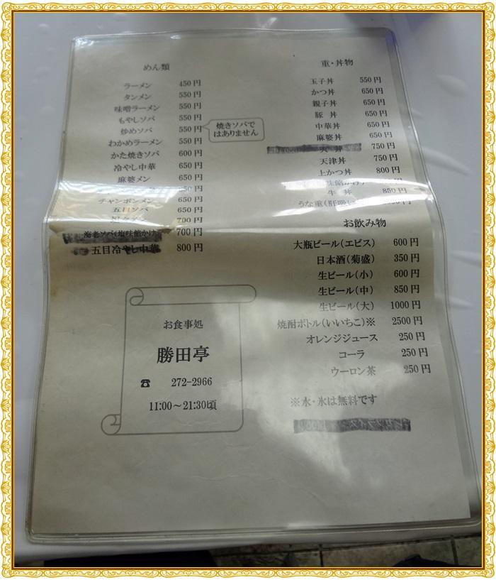 お食事処勝田亭DSC08166