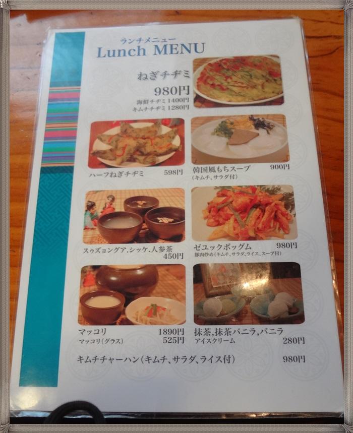 韓国家庭料理どらじDSC08175