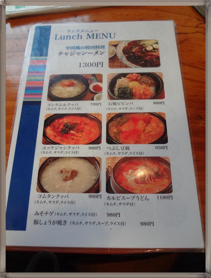 韓国家庭料理どらじDSC08176