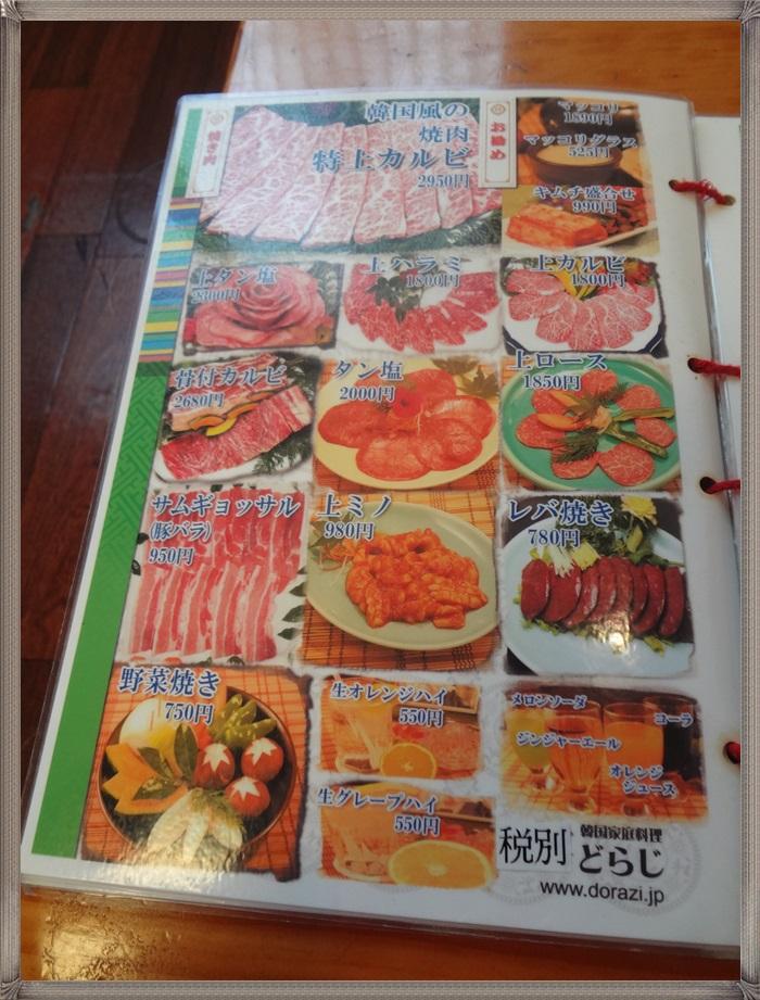 韓国家庭料理どらじDSC08178