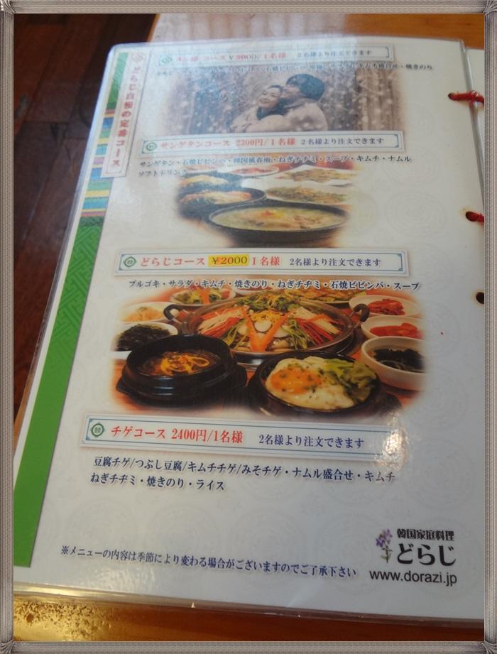 韓国家庭料理どらじDSC08179