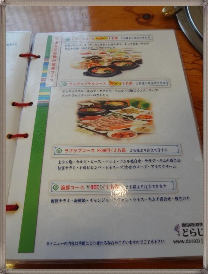 韓国家庭料理どらじDSC08180