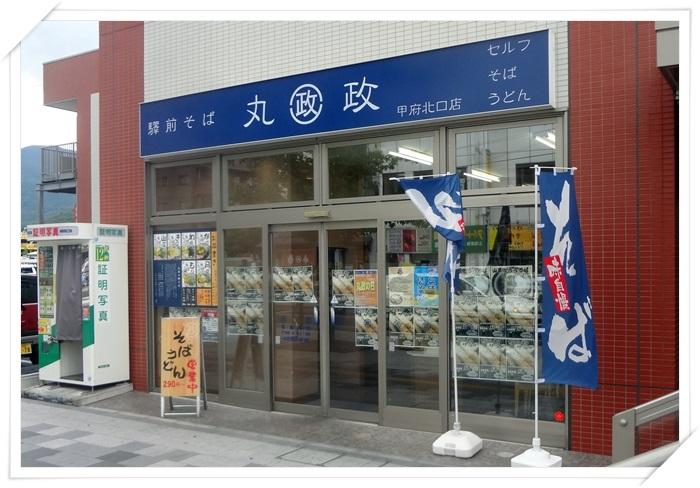駅前そば丸政DSC08208