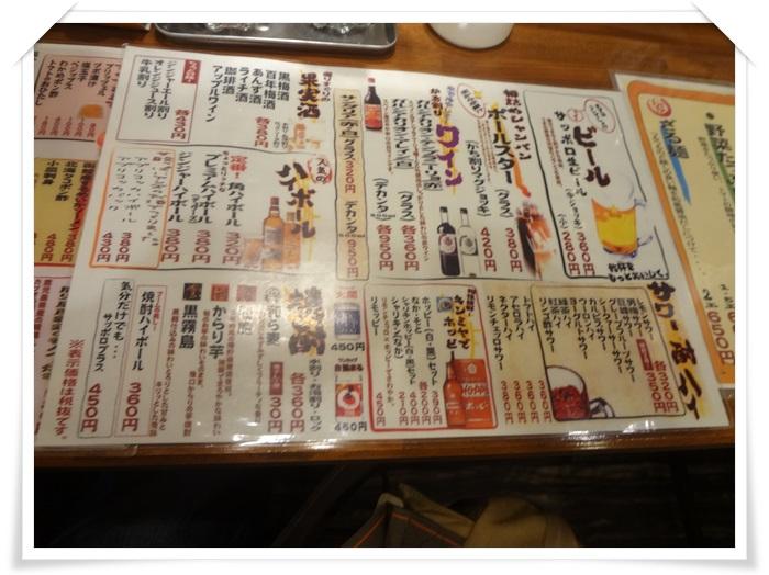 彩り酒場DSC08236