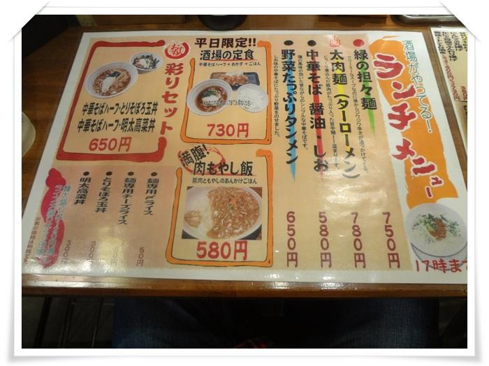 彩り酒場DSC08238