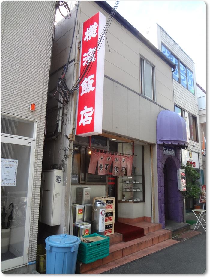 横濱飯店DSC08247