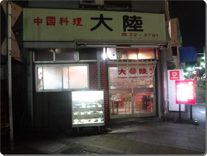 中国料理大陸DSC08262