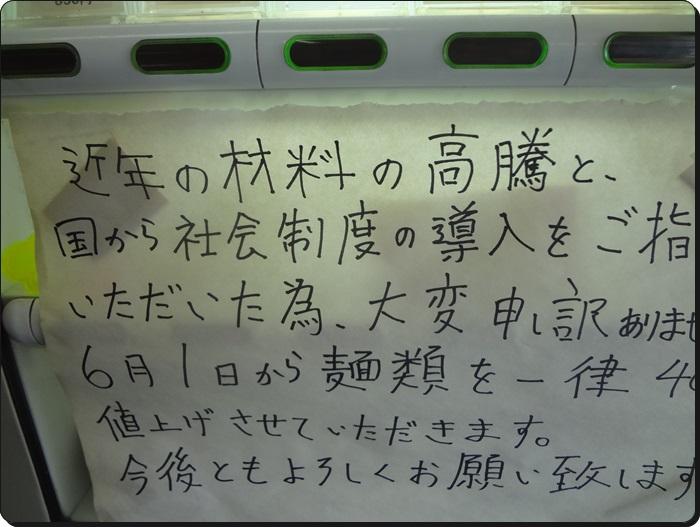 湘南二郎DSC08278