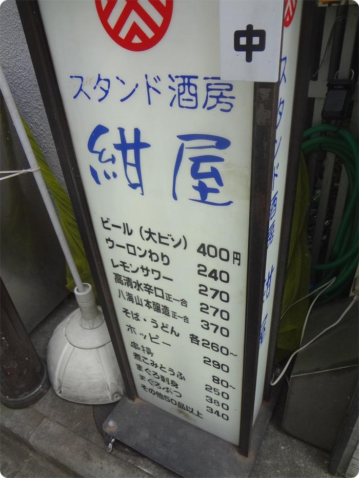 紺屋DSC08288